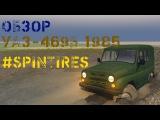 Обзор /УАЗ-469Б 1985/Spin Tires