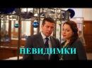 НОВАЯ РУССКАЯ КОМЕДИЯ Невидимки 2015 с Екатериной Гусевой