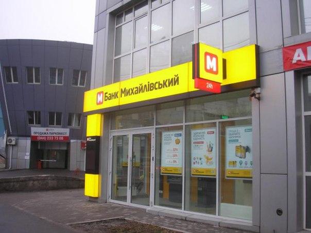 банк михайловский кредит онлайн
