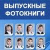 Выпускные АЛЬБОМЫ ФОТОКНИГИ | ВОЛОГДА