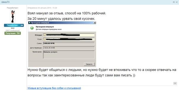 Серый способ заработка! - Форум о халяве - FREE-PASS Ru