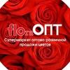 FLOraОПТ г.Омск цветы по оптовым ценам в розницу