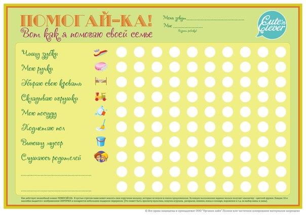 Календарь для детей на каждый день