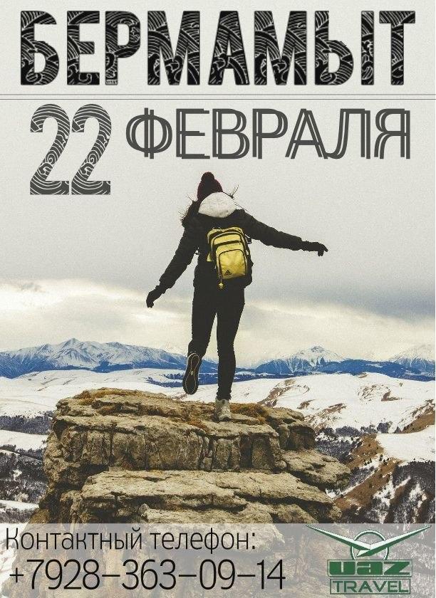 Афиша Пятигорск Неповторимый БЕРМАМЫТ с UAZ TRAVEL (22 февраля)