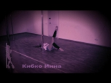 Инна Кибко Pole Dance studio