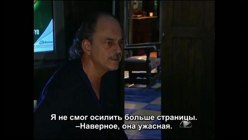 La Hija Del Mariachi / Дочь Марьячи - 125 серия (рус.суб)