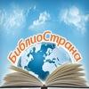БиблиоСтрана