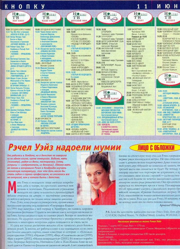 Архив телепередач о сексе на российском телевидении
