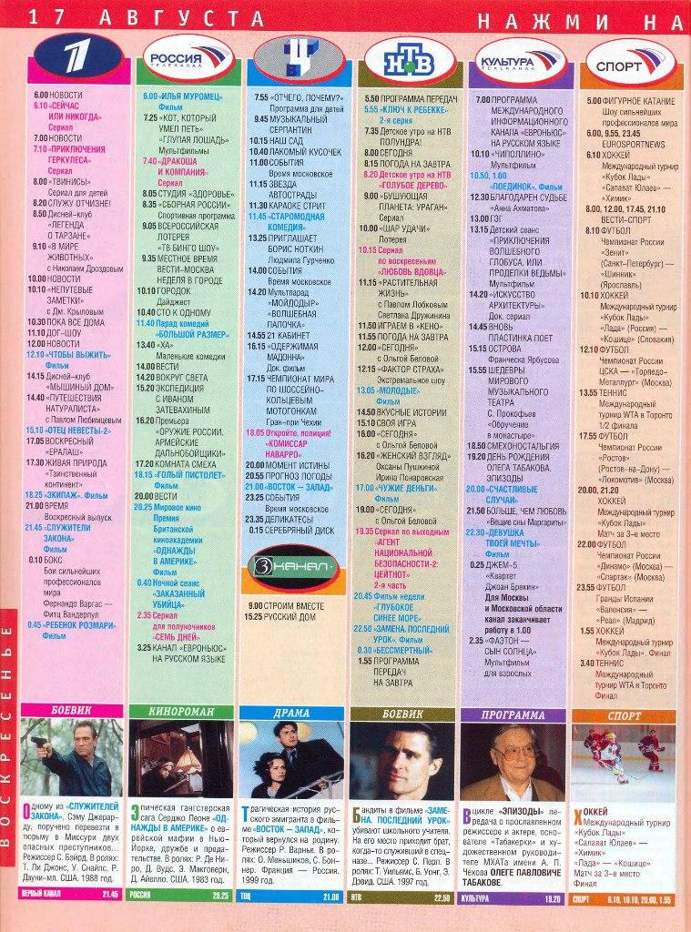 программа на 22 августа звезда