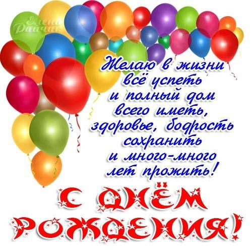 Поздравление елене николаевне с днем рождения