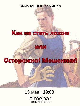 Афиша Хабаровск Жизненный семинар / Как не стать лохом