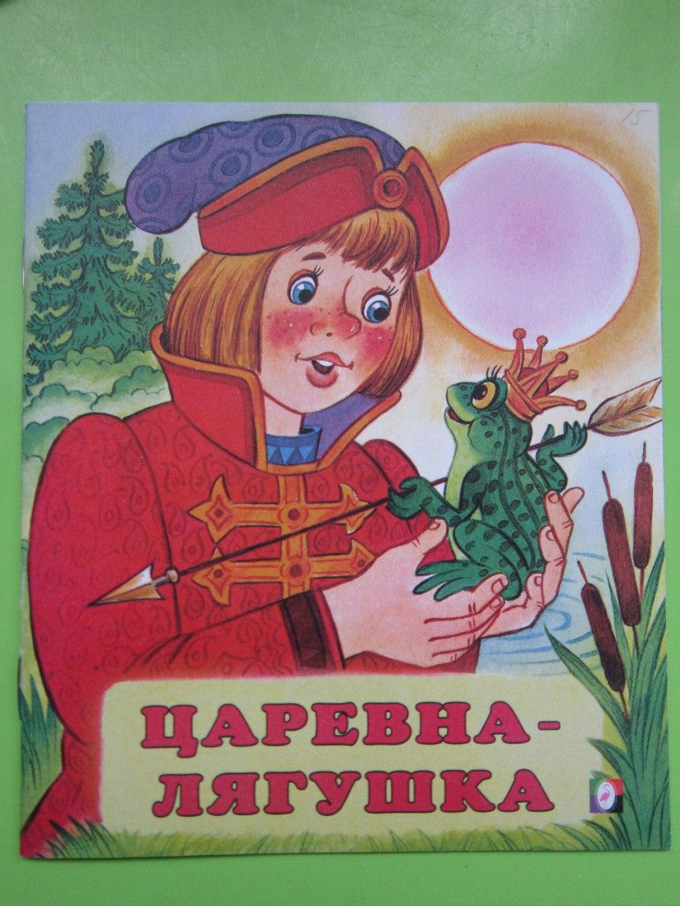 Сказка про царевну лягушку 3 фотография