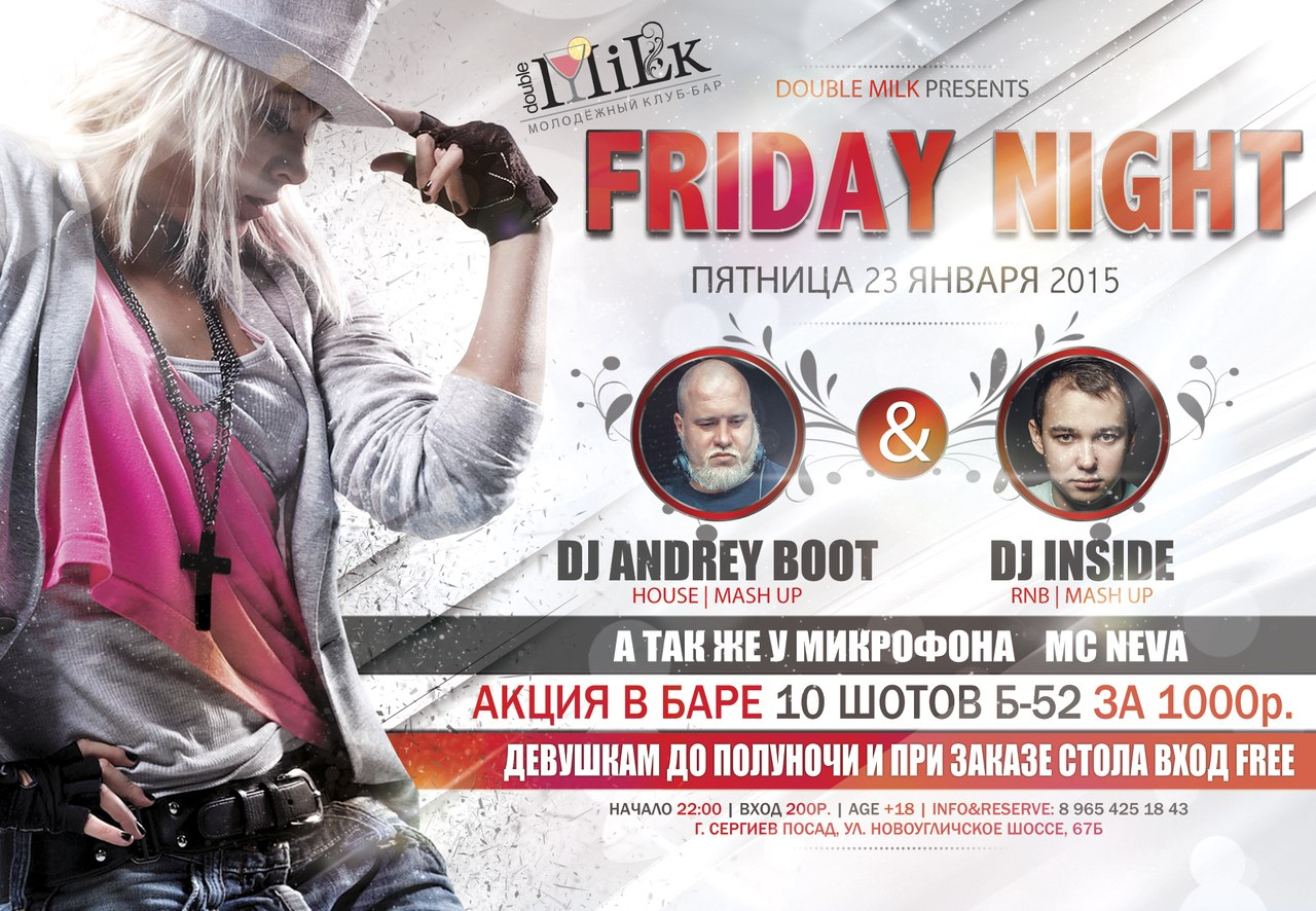 Афиша Сергиев Посад 23.01- FRIDAY NIGHT