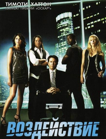 Воздействие 1-5 сезон 1-15 серия LostFilm | Leverage