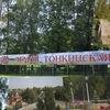 """Тонкинская районная газета """"Красное знамя"""""""