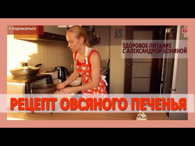 ►Рецепт полезного овсяного печенья от Александры Бониной! [Секреты здорового питания]