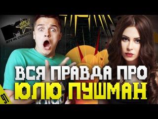 Вся правда про Юлю Пушман - MTV НЕ СНИЛОСЬ #91