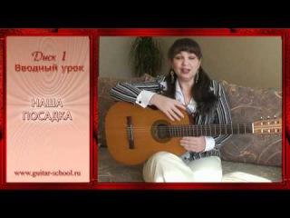 Урок гитары, школа гитары для начинающих. Посадка. Видеоуроки игры на гитаре.