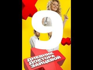 Дневник доктора Зайцевой (9 серия из 24) Мелодрама. Русский сериал смотреть онлайн