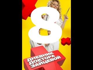 Дневник доктора Зайцевой (8 серия из 24) Мелодрама. Русский сериал смотреть онлайн