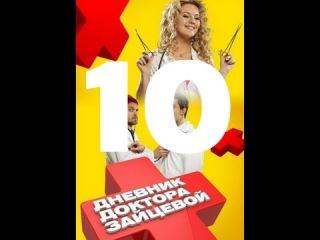 Дневник доктора Зайцевой (10 серия из 24) Мелодрама. Русский сериал смотреть онлайн