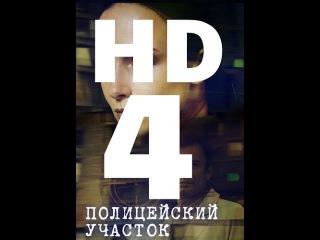 Полицейский участок (4 серия из 16) HD качество (1080i) Русский сериал