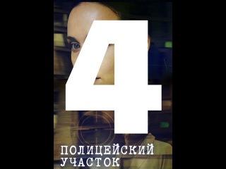 Полицейский участок (4 серия из 16) Русский сериал смотреть онлайн