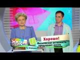 Жить здорово!: Три теста на долгожительство  (11.09.2014)