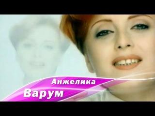 Анжелика Варум - Зимняя вишня