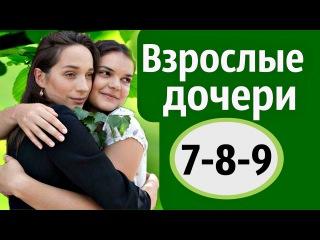 Взрослые дочери 7, 8, 9 серия (2015) 12 Серийная Мелодрама, сериал, Смотреть фильм онлайн