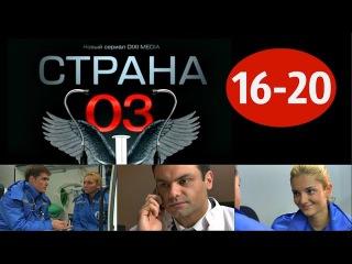 СТРАНА 03 16,17,18,19,20 серия из 24 HD 720  (2012) Медицинская драма, сериал смотреть онлайн