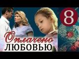 Оплачено любовью 8 серия (2015) Мелодрама, Фильм, Сериал