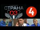 СТРАНА 03 4 серия из 24 (2012) Медицинская драма, сериал смотреть онлайн