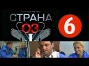 СТРАНА 03 6 серия из 24 (2012) Медицинская драма, сериал смотреть онлайн