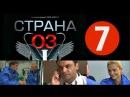 СТРАНА 03 7 серия из 24 (2012) Медицинская драма, сериал смотреть онлайн