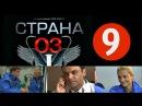 СТРАНА 03 9 серия из 24 (2012) Медицинская драма, сериал смотреть онлайн