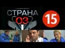 СТРАНА 03 15 серия из 24 (2012) Медицинская драма, сериал смотреть онлайн