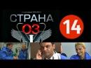СТРАНА 03 14 серия из 24 (2012) Медицинская драма, сериал смотреть онлайн