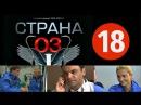 СТРАНА 03 18 серия из 24 (2012) Медицинская драма, сериал смотреть онлайн