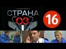 СТРАНА 03 16 серия из 24 (2012) Медицинская драма, сериал смотреть онлайн