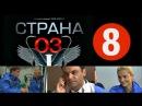 СТРАНА 03 8 серия из 24 (2012) Медицинская драма, сериал смотреть онлайн