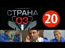 СТРАНА 03 20 серия из 24 (2012) Медицинская драма, сериал смотреть онлайн