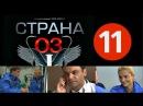СТРАНА 03 11 серия из 24 (2012) Медицинская драма, сериал смотреть онлайн