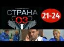 СТРАНА 03 21,22,23,24 серия из 24 HD 720 (2012) Медицинская драма, сериал смотреть онлайн