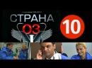 СТРАНА 03 10 серия из 24 (2012) Медицинская драма, сериал смотреть онлайн