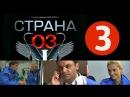 СТРАНА 03 3 серия из 24 (2012) Медицинская драма, сериал смотреть онлайн