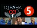 СТРАНА 03 5 серия из 24 (2012) Медицинская драма, сериал смотреть онлайн