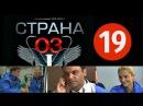 СТРАНА 03 19 серия из 24 (2012) Медицинская драма, сериал смотреть онлайн