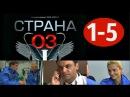 СТРАНА 03 1,2,3,4,5 серия из 24 HD 720 (2012) Медицинская драма, сериал смотреть онлайн