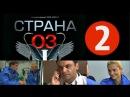 СТРАНА 03 2 серия из 24 (2012) Медицинская драма, сериал смотрять онлайн